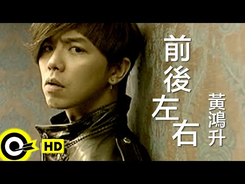 黃鴻升 Alien Huang【前後左右】Official Music Video