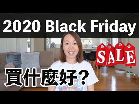 【2020 Black Friday Shopping List】我的黑色星期五購物清單!每年買得最瘋狂的日子 |【potatofishyu】