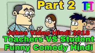 Jokes In Hindi Teachers Vs Students Part2 Comedy Hindi new funny jokes The Friends Tuber