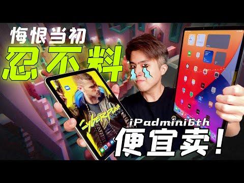 入手前请三思!iPadmini 2021 太缺…