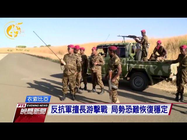 衣索比亞政府軍最後通牒 令反抗軍72小時投降