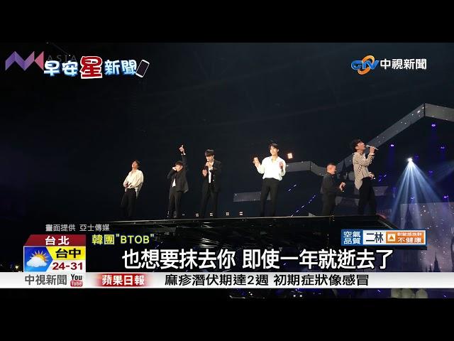 韓團接力開唱 太妍露美腿唱壓軸