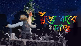 Mukto Kore Dao – Arijit Singh
