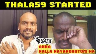 Naan Bayandhuten | Thala59 Starts | Viswasam & Petta Release Date