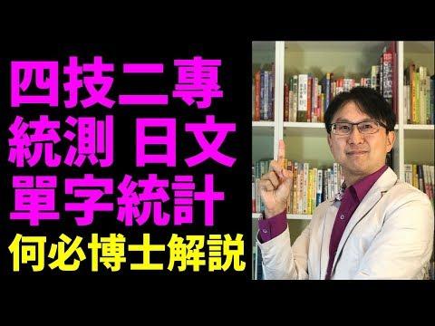 四技二專統測日文單字統計表--大和日語何必博士