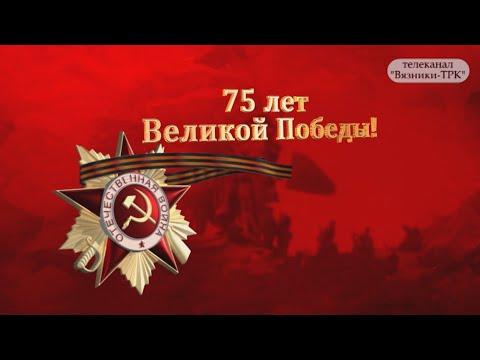 """""""75 лет Великой Победы"""". Выпуск от 09.12.2019г."""
