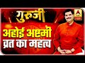 GuruJi With Pawan Sinha: Know The Right Way To Keep Ahoi Ashtami Fast | ABP News