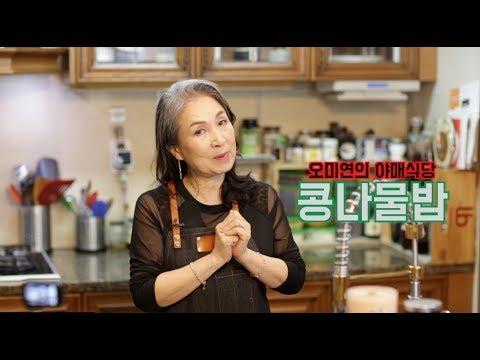 배우 오미연의 야매식당- 콩나물밥 (밥을 맛있게)