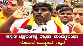 Stir against Rashimka in Bengaluru, demand ban on Dear Com..