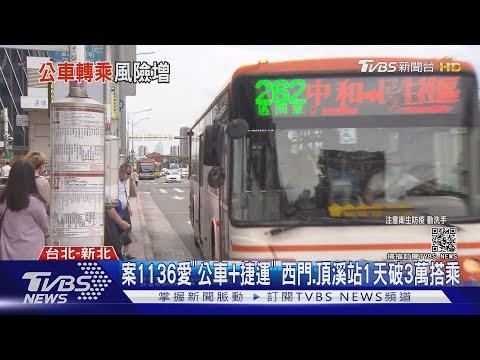 案1136足跡再增! 搭3捷運.6公車 陳時中:很擔心|TVBS新聞