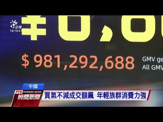 雙11購物節起跑 開賣1小時近千億人民幣