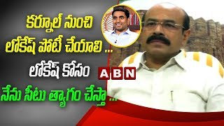 This TDP MLA Wants Nara Lokesh To Contest From Kurnool; Ci..