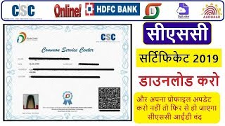 HOW TO DOWNLOAD CSC CERTIFICATE Videos - Playxem com