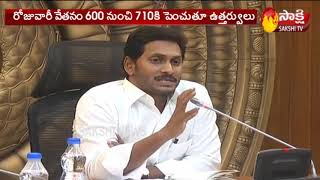 YS Jagan Announces Salary Hike For Home Guards in Andhra P..