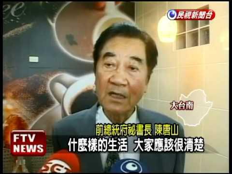 協調小組勸進 陳唐山選立委-民視新聞