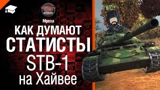 Как думают статисты: STB-1 на Хайвее - от Mpexa [World of Tanks]
