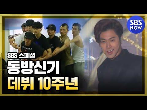 SBS 스페셜 [작심1만시간] - 데뷔 10주년 동방신기, 돌아본 1만시간