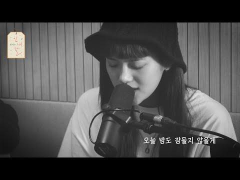 [민서의 잎새달] #39 제휘 - Dear Moon (cover)