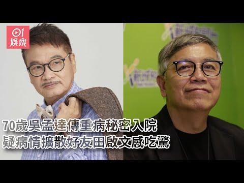 70歲吳孟達傳重病秘密入院 疑病情擴散好友田啟文感吃驚