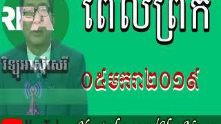 វិទ្យុអាស៊ីសេរីពេលព្រឹក RFA Khmer radio hot news morning 05/01/2019