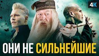 Сильнейшие маги мира Гарри Поттера и Фантастических тварей.