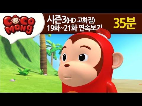 [코코몽 시즌3 고화질] 19화-21화 연속 보기 모음 (HD)