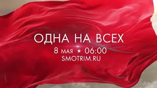 Стартовал Всероссийский телемарафон «Одна на всех» — прямой эфир