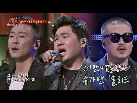 [슈가송] R&B의 대가! 솔리드 '이 밤의 끝을 잡고'♪ 투유 프로젝트 - 슈가맨2(Sugarman2) 19회