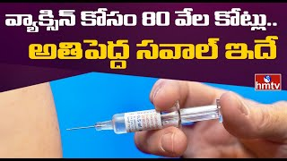 Will Centre have Rs 80,000 crore for Coronavirus vaccine: ..