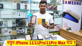New iPhone 11, iPhone 11 Pro, iPhone 11 Pro Max Price In BD ? First Look