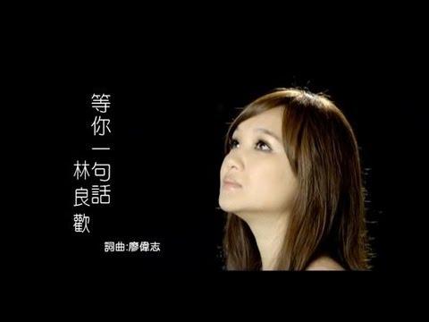 林良歡-等你一句話【三立『台灣龍捲風』片尾曲】(官方完整版MV)