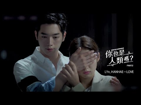 《你也是人類嗎? 韓劇原聲帶》LYn, HANHAE - LOVE (華納official HD 高畫質官方中字版)