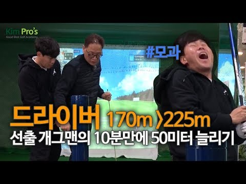 20분만에 드라이버 비거리 50미터 늘리기 feat 모과 | 굿샷김프로