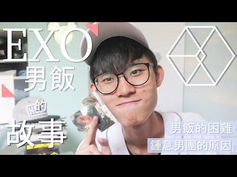 [追星] 我最鍾意嘅韓星係... EXO? | EXO男飯的獨白 | Plong Talk