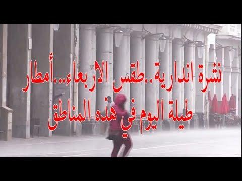 هام للمغاربة..أمطار قوية طيلة اليوم الأربعاء في هذه المناطق