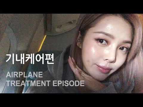 Airplane Treatment episode (With sub) 기내케어편 ✈