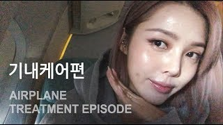 Airplane Treatment episode (With sub) 기내 케어 편 ✈