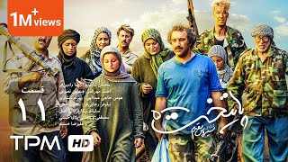 Paytakht Series E 11 - 5 سریال پایتخت