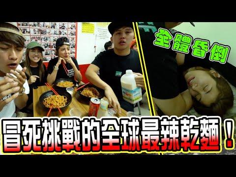 真的輸了?吃辣女王Inthira挑戰號稱全球最辣台灣大王麻辣乾麵!辣到全員集體昏倒,狂拉肚子! Ft 攝攝放題(Jeff & Inthira)