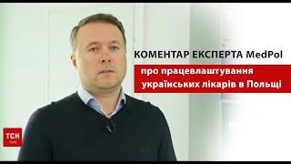 ВIЦЕ-ПРЕЗИДЕНТ ФОНДА MEDPOL В РЕПОРТАЖI ТСН