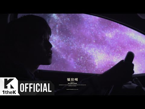 [MV] Ku One Chan(구원찬) _ We need(필요해) Official Video