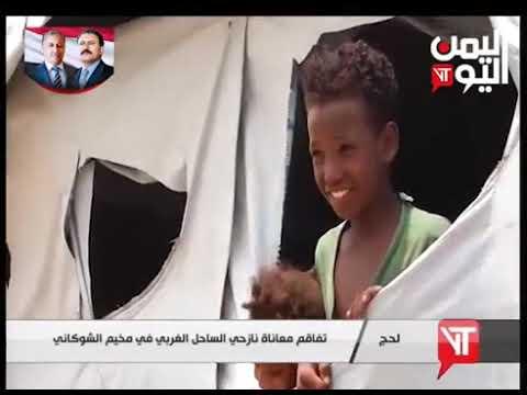قناة اليمن اليوم - نشرة الثامنة والنصف 05-09-2019