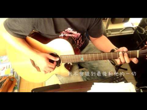A-Lin - 現在我很幸福 吉他 guitar cover