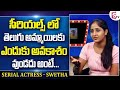 Serial Actress Swetha Revealed Real Facts About Telugu Girls Vs Other State Girls In Telugu Serials