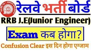 RRB J.E (Junior Engineer) Exam Date|