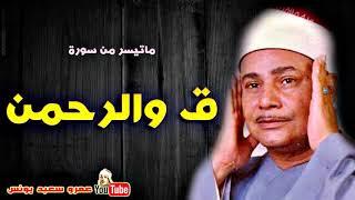 محمود صديق المنشاوي | ق والرحمـن | تلاوة نادرة من اسيــوط عام ...