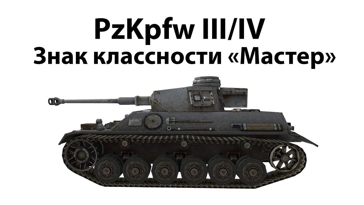 Pz.Kpfw. III/IV - Мастер