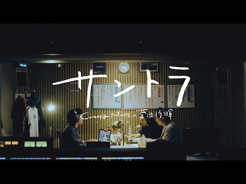 Creepy Nuts × 菅田将暉 / サントラ【MV】