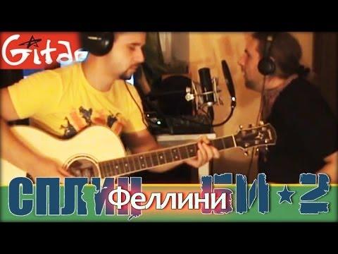 Феллини - СПЛИН & Би-2 (аккорды, GTP-табы)