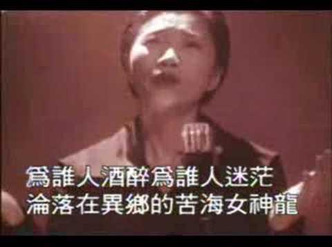 李翊君 - 苦海女神龍 MV 2